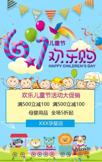 六一儿童节/儿童节促销/儿童节/六一促销