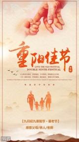 感恩父母感谢亲人重阳节祝福宣传海报