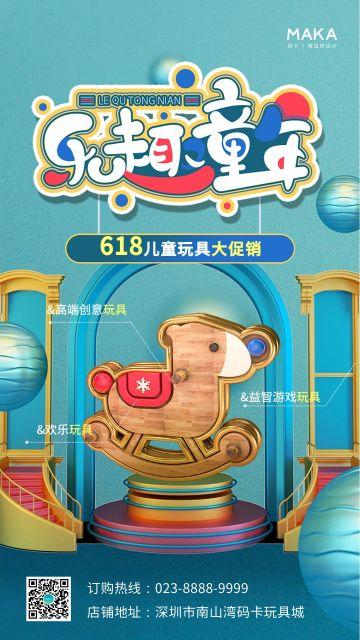 绿色C4D风格618儿童玩具促销海报