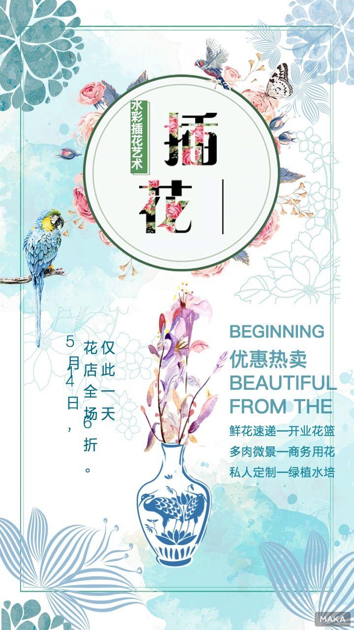 蓝色水彩优雅清新植物唯美浪漫花店开业促销宣传海报