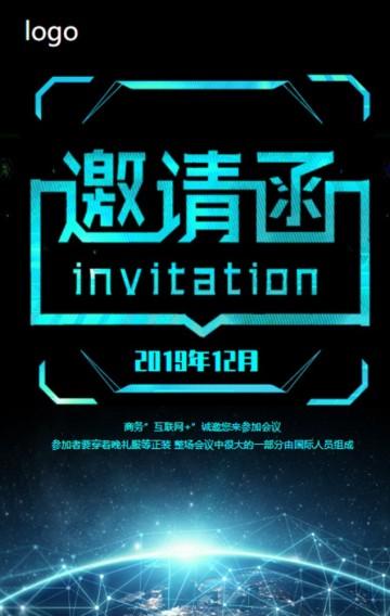 科技感蓝色星河星空炫酷宴会发布会邀请函h5