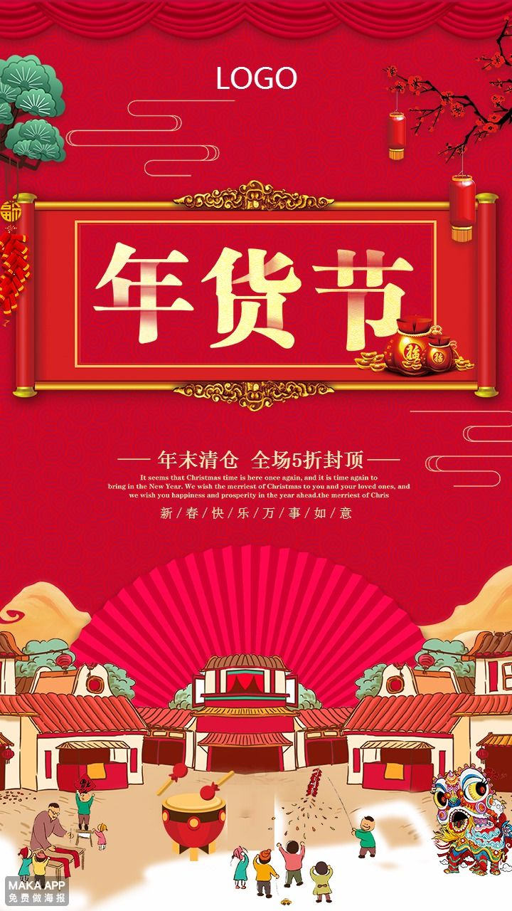 大气中国风天猫年货节宣传促销海报