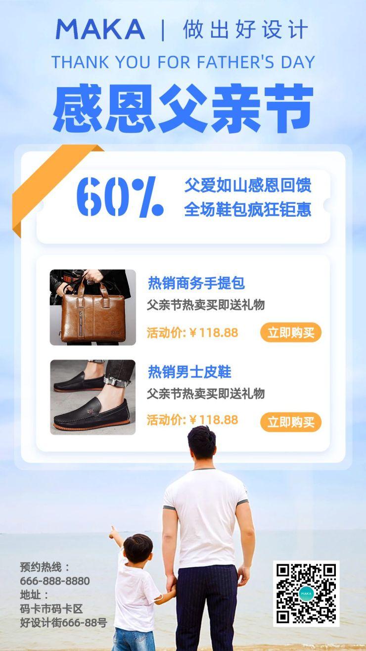 蓝色简约风父亲节鞋包大促宣传海报