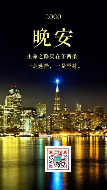 简约小清新早安晚安问候你好励志日签心情励志语录正能量企业宣传企业文化梦想海报