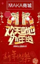 红色中国风年终促销/元旦促销/新年办年货/商超店铺通用