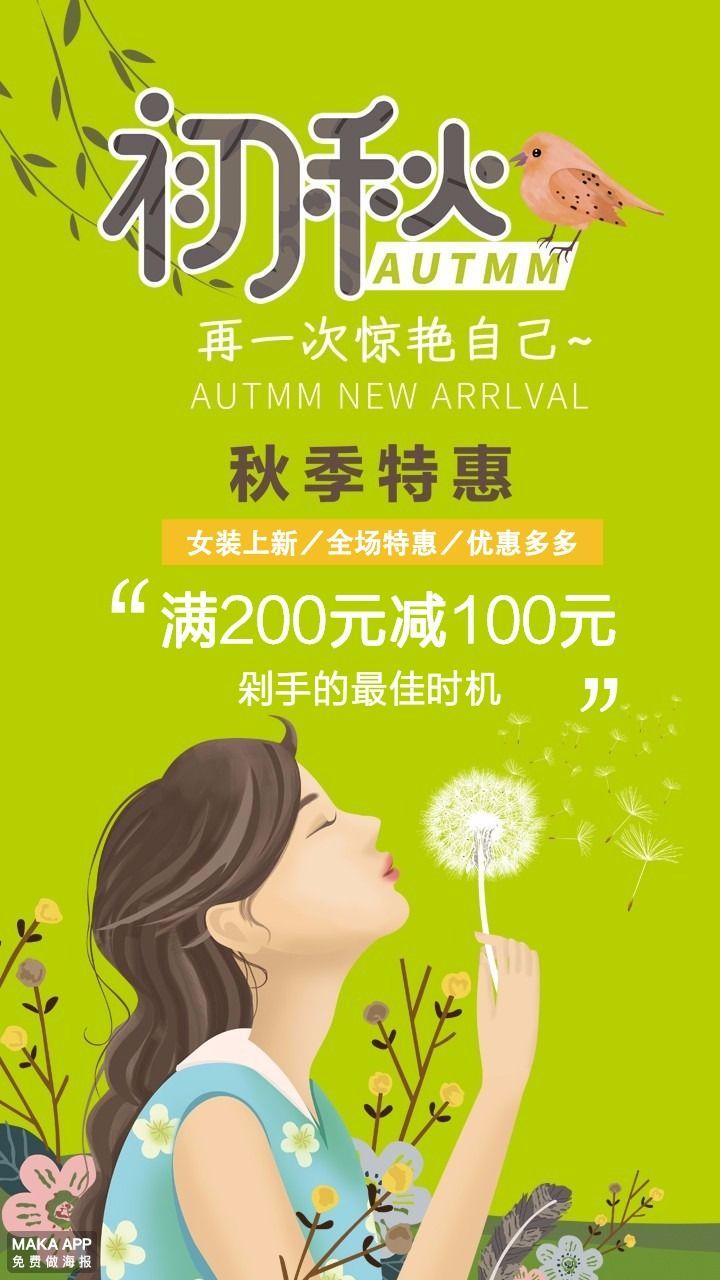 绿色清新秋季特惠女装新品上新促销宣传手机海报