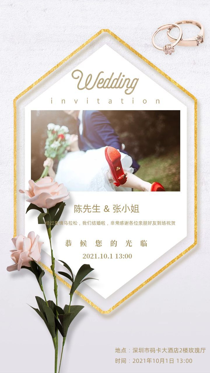 白色小清新风格婚礼邀请函海报
