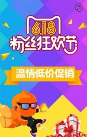618年中大促\618电商\618天猫理想生活狂欢节 淘宝 京东618开趴