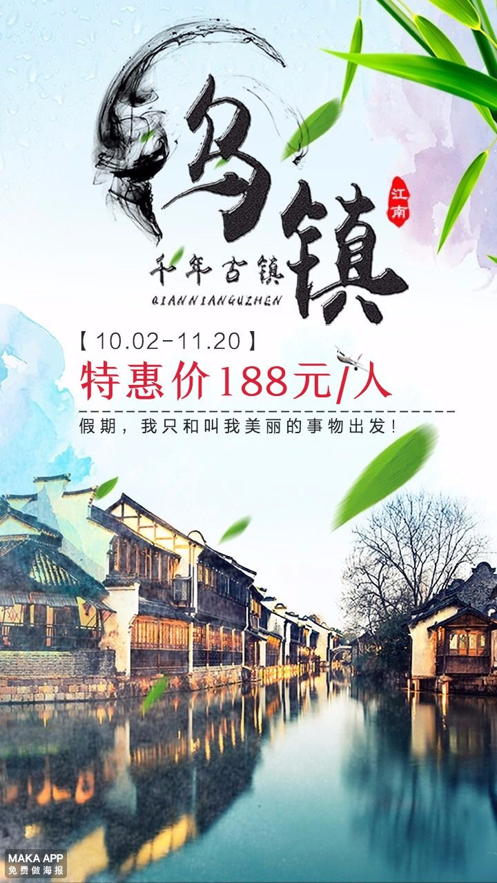蓝色文艺乌镇旅游宣传手机海报