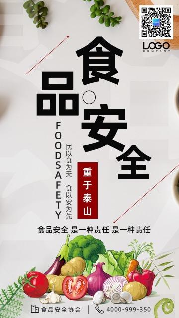【买断】食品安全协会手机海报