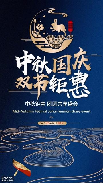 深蓝色复古中国风中秋双节钜惠海报