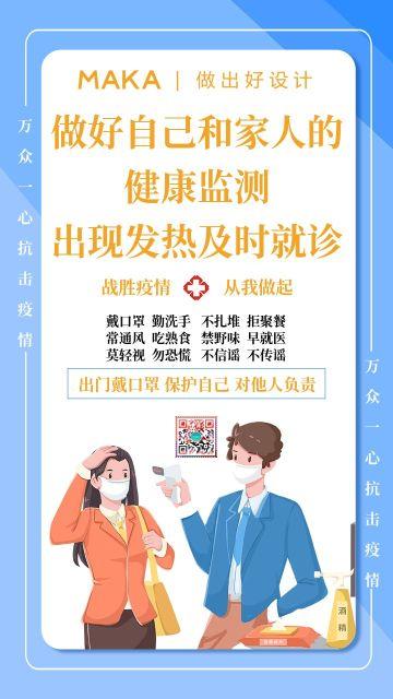 蓝色简约风2021春节疫情防护宣传海报