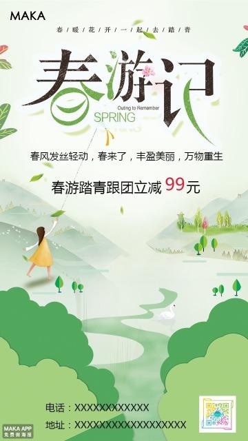 春季旅游亲子游春游踏青 旅行跟团活动创意手机海报