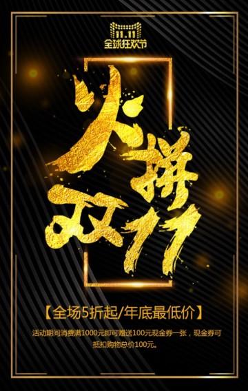 火拼双十一全球购物狂欢节促销宣传时尚黑金H5