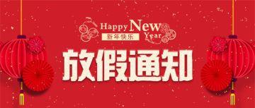 大红喜庆放假通知节假日春节元旦国庆祝贺微信公众号首图