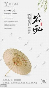 谷雨 谷雨节气海报 中国风24节气谷雨海报设计 清新文艺谷雨企业宣传推广通用海报