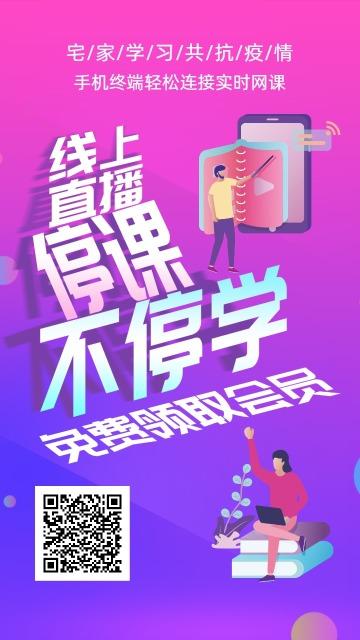 紫色教育培训线上直播停课不停学海报