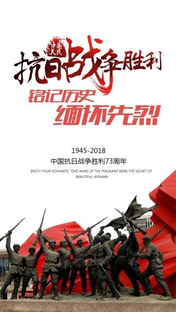 中国抗战胜利纪念日宣传