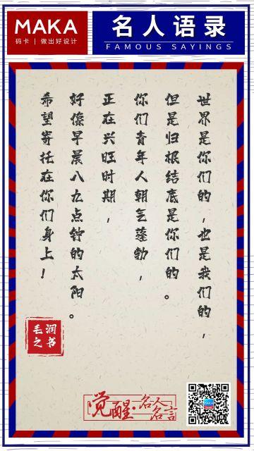 蓝色名人语录 毛润之名人名言  日常系列海报