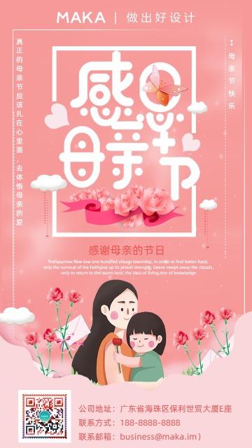 粉色卡通风母亲节节日祝福手机海报