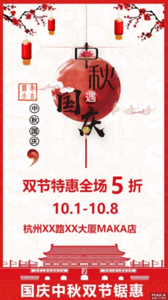 中国红 中秋国庆 双节锯惠 节假日促销宣传