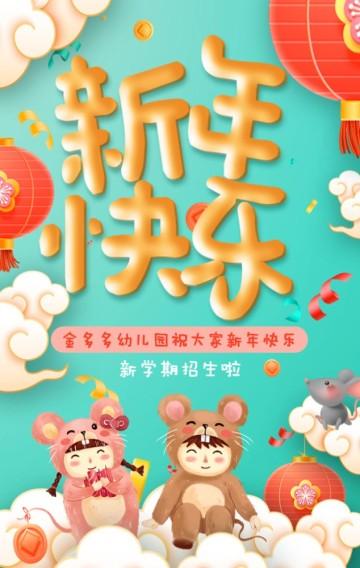 2020幼儿园春节祝福新年快乐贺卡清卡通活泼可爱手绘新鼠年贺卡春季招生宣传H5