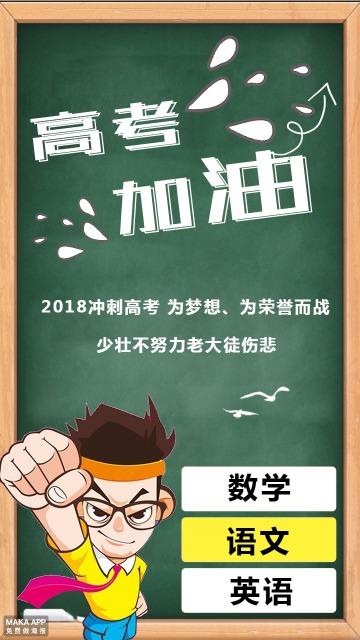 高考加油 创意高考加油高考冲刺培训班招生海报