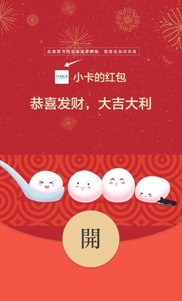 红色喜庆风格元宵节微信红包封面