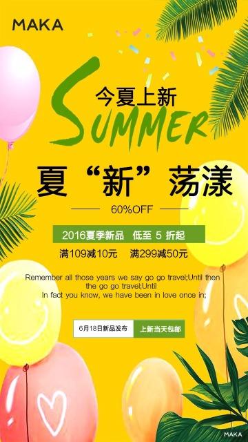 清新夏日优惠折扣海报设计