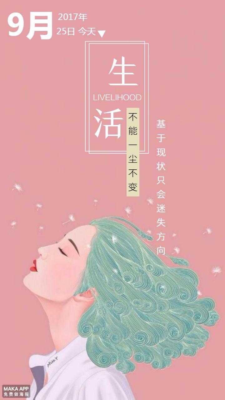 粉色手绘月初问候心情日志海报