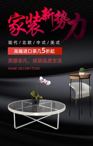 黑色高端大气风格家装节茶几促销宣传H5