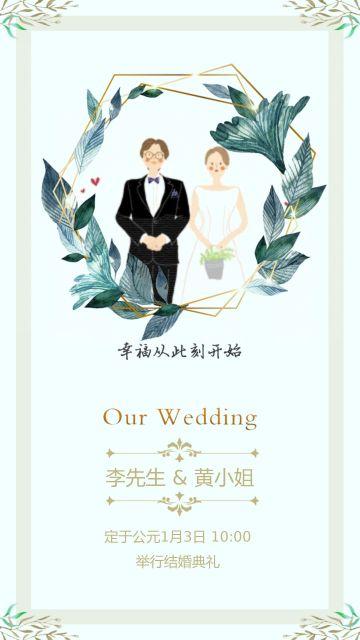 森系简约淡绿色植物婚礼请帖婚礼邀请函