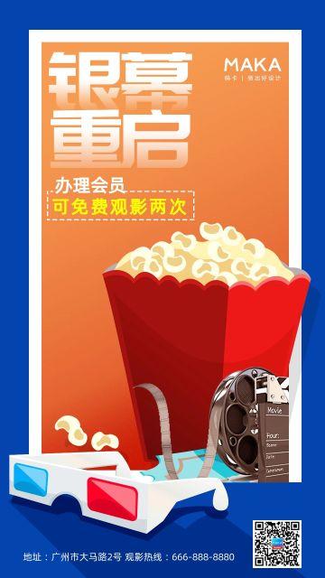 银幕重启 宣传活动  电影院
