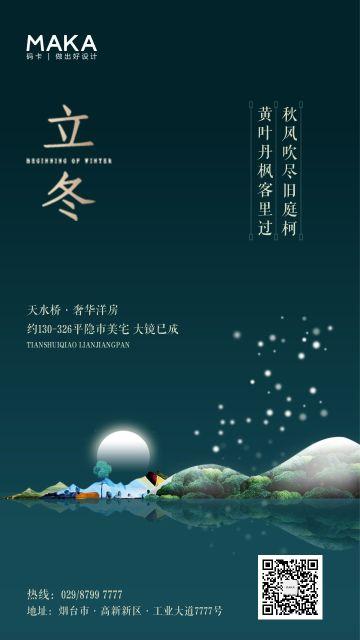 中国风高端大气地产/企业立冬时节宣传推广海报