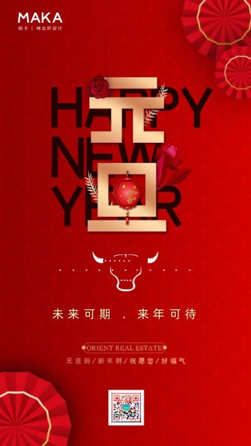 红色高端大气中国风2021元旦日签海报