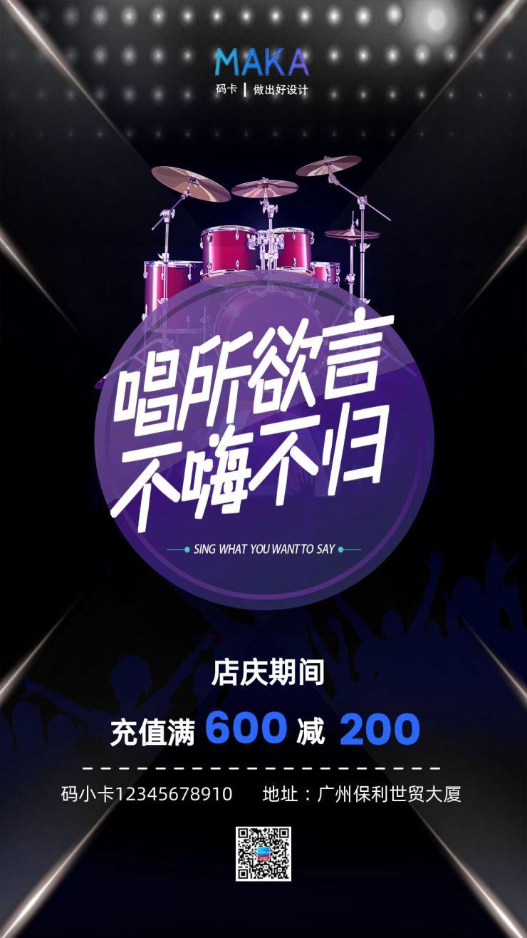 KTV 或酒吧文化娱乐促销活动海报