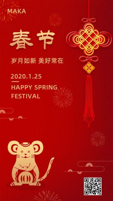 红色喜庆质感春节日签宣传手机海报模版
