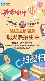 英伦复古风英语招生培训英语学习艺术兴趣班幼儿少儿成人暑假寒假招生海报