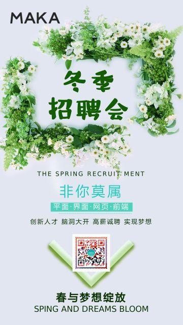 绿色清新文艺植物花卉冬季招聘会