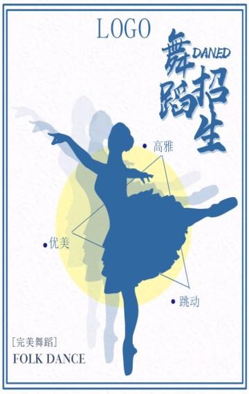 简约蓝 舞蹈培训班