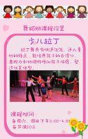 舞蹈/培训/艺术培训/粉红色的梦想/故事