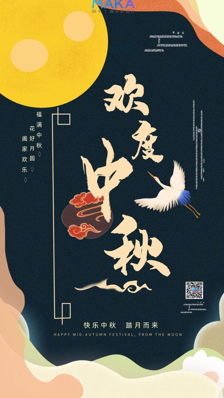 中秋节国风复古H5海报