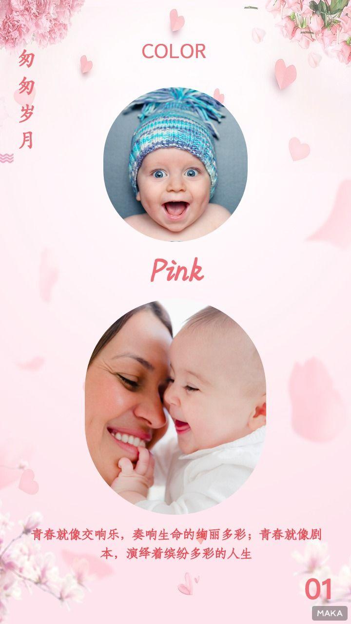 粉色系的写真集