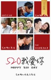 520告白节日祝福模版