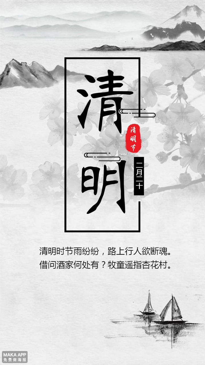 唯美水墨中国风中式清明节节气海报