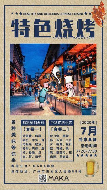 棕色简约特色烧烤美食宣传手机海报
