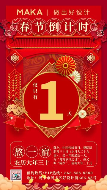 红色中国风2021牛年新年春节倒计时宣传海报
