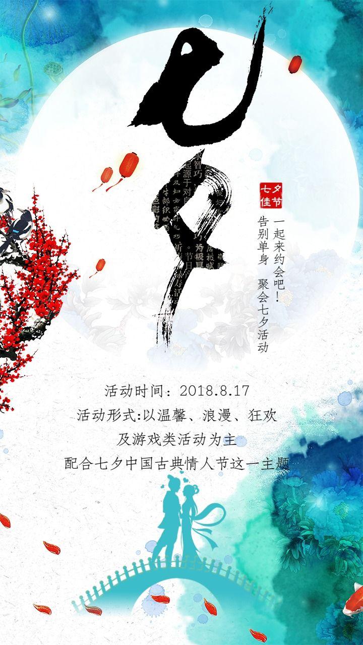 七夕情人节相亲聚惠浪漫七夕节约会相亲主题宣传海报小清新
