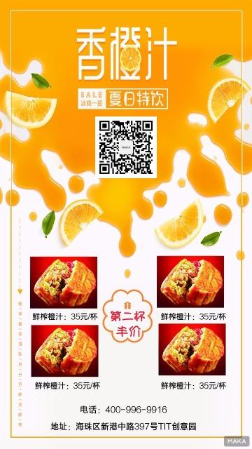 橘色橙汁饮品促销海报