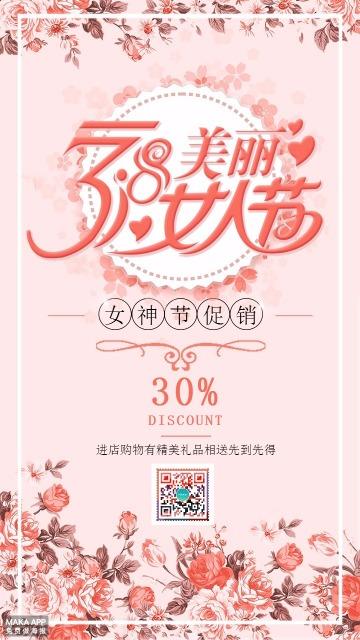 三八女神节通用促销活动宣传海报